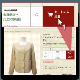 3bf65e8c81ac0 ショッピングの流れ|大きいサイズのレディース服通販サイト YELE robin